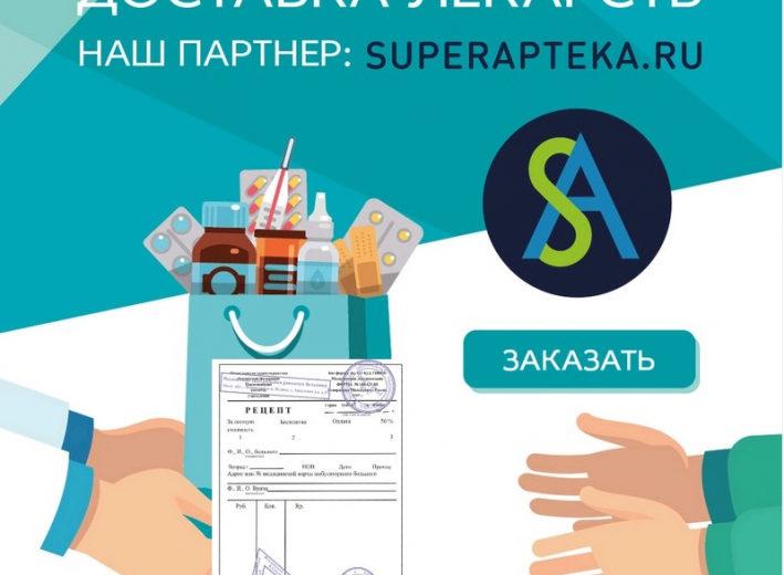 Роскомнадзор впервые заблокировал сайт крупной аптечной сети