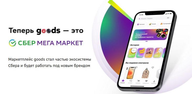 «Сбер» переименовал маркетплейс goods.ru в «СберМегаМаркет»