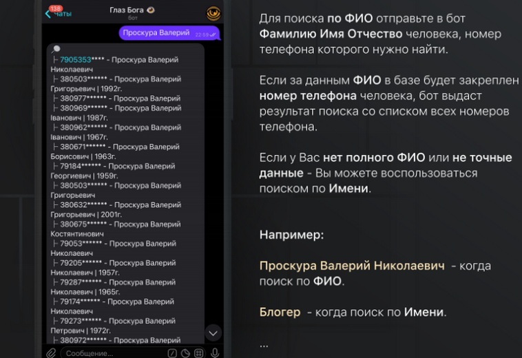 У владельца Telegram-бота «пробива» данных «Глаз Бога» прошли обыски