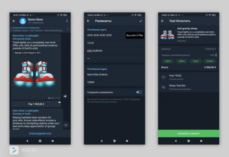 В Telegram начали тестировать возможность продавать товары и услуги в каналах и группах