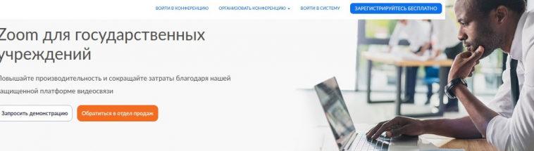 Zoom запретил пользоваться сервисом властям России и госкомпаниям