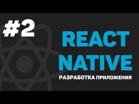 Изучение React Native / Урок #2 – Создание проекта. Запуск на Андроид и iOS