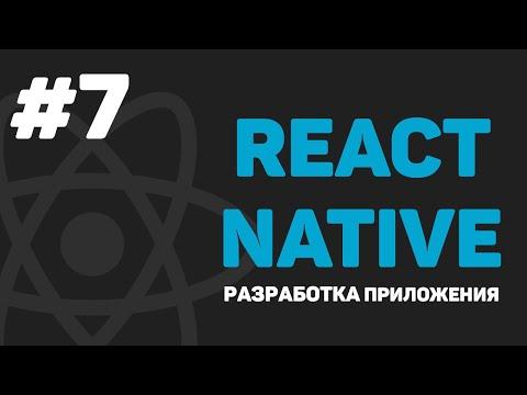 Изучение React Native / Урок #7 – Навигация внутри проекта