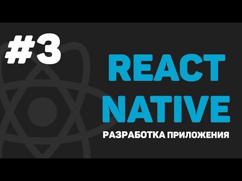Изучение React Native / Урок #3 – Основные компоненты (View, Text, Button, Alert, Image)