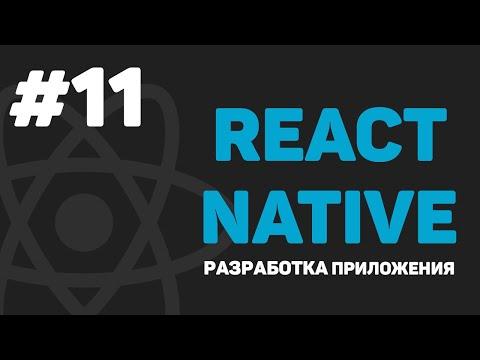 Изучение React Native / Урок #11 – Завершение курса