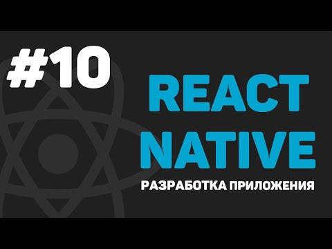 Изучение React Native / Урок #10 – Форма для добавление записи