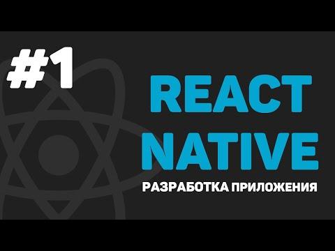Изучение React Native / Урок #1 – Разработка мобильного приложения на JavaScript