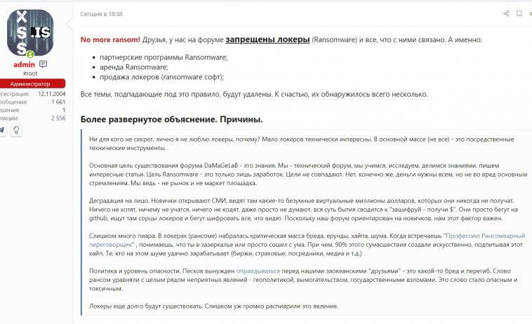Хакерские форумы запретили рекламу и обсуждения вирусов-криптовымогателей