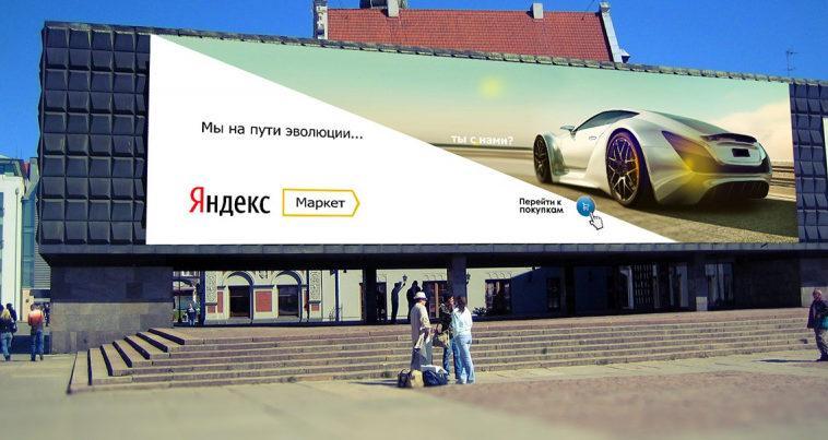 «Яндекс» определил 12 направлений устойчивого развития