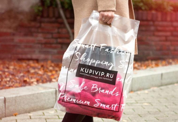 «Яндекс» покупает интернет-магазины KupiVIP и Mamsy