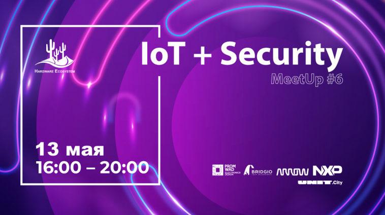 Открыта регистрация на митап «IoT + Security: трансформация технологий в бизнес»