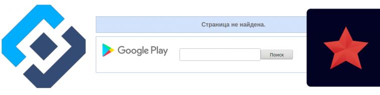 Роскомнадзор потребовал от Google снять ограничения с мобильного приложения «Улица героев»
