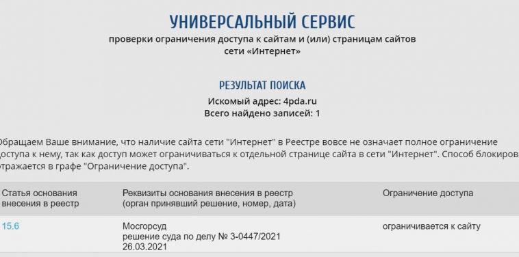 Роскомнадзор заблокировал портал и форум 4PDA