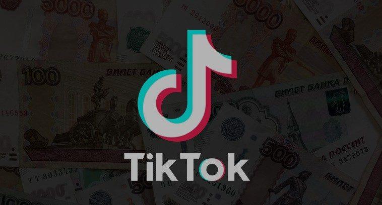 TikTok запустит программу поддержки авторов контента в РФ на 100 млн руб