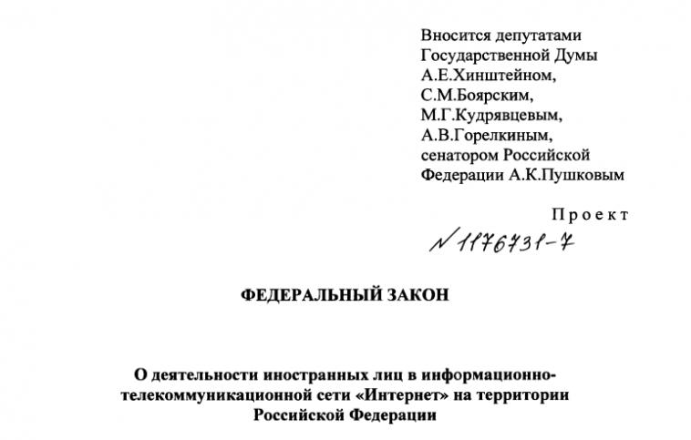 Законопроект об открытии филиалов в РФ крупных иностранных IT-ресурсов внесли в Госдуму