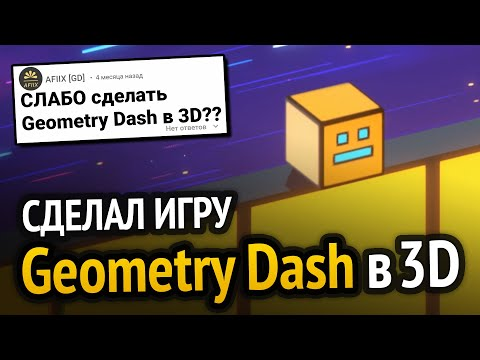 Я сделал Geometry Dash, но в 3D!!! :3