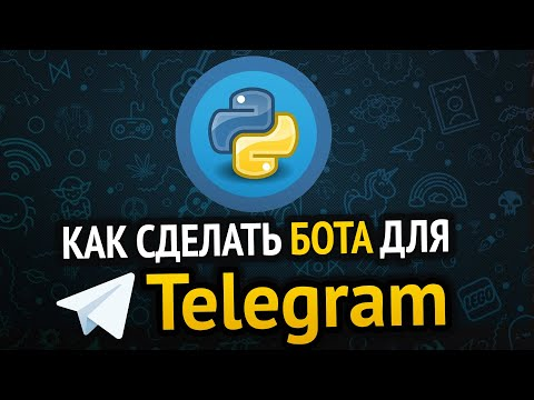 Как сделать бота для TELEGRAM на Python?   Бот модератор