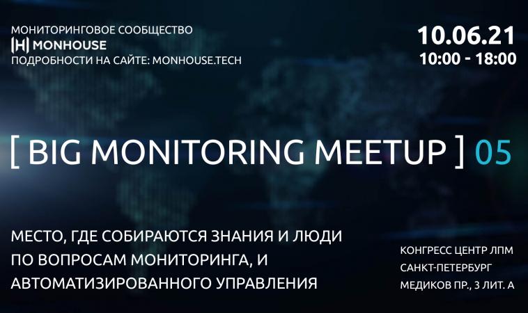 Big Monitoring Meetup состоится в этот четверг, 10.06.2021 в Санкт-Петербурге в привычном формате — оффлайн