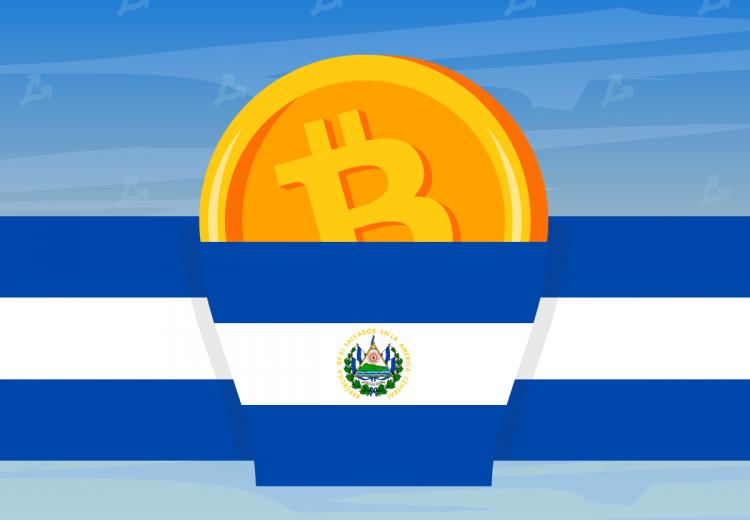 Биткоин стал официальной валютой в Сальвадоре