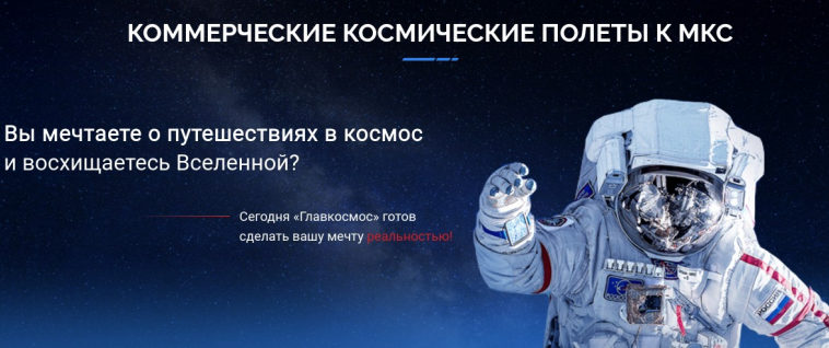 «Главкосмос» предлагает космическим туристам полет и пребывание на МКС