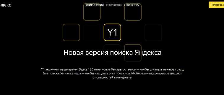 Яндекс обновляет поиск