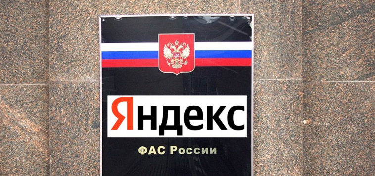 «Яндекс» подал иск против ФАС