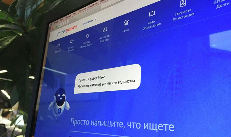 Пользователи госуслуг выяснили, что их аккаунты регистрировали на праймериз ЕР
