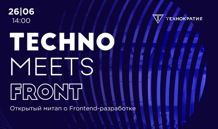 TechnoMeetsFront. Открытый онлайн-митап по Frontend-разработке 24/06