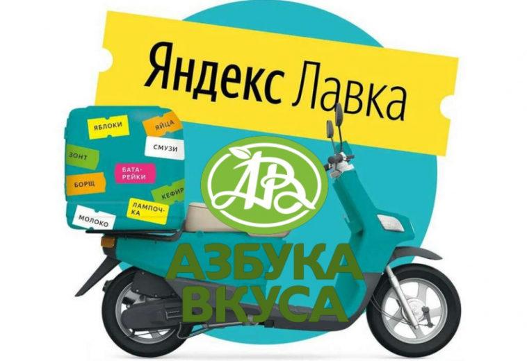 The Bell: «Яндекс» ведет переговоры о покупке сети супермаркетов «Азбука Вкуса»