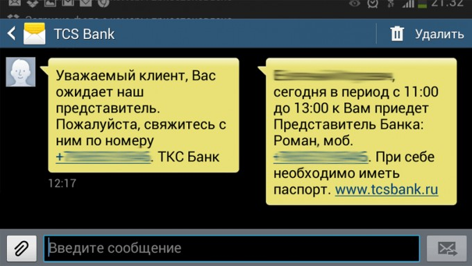 «Тинькофф Банк» подал иск к «Билайн» на 436,8 млн рублей