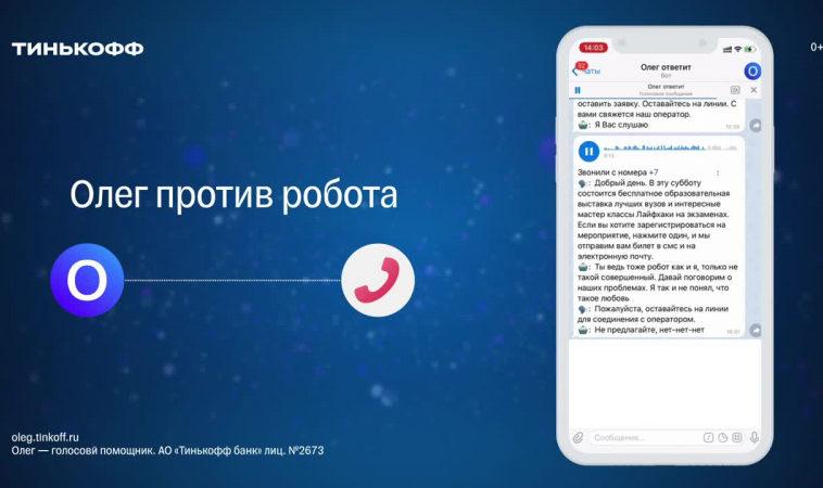 «Тинькофф» запустил ассистента Олега для всех операторов связи