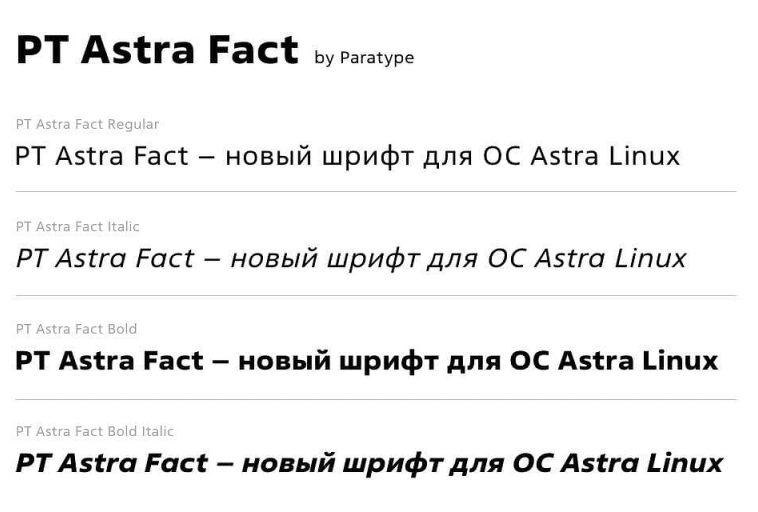 В России создали замену американскому шрифту Verdana, который недавно исключили из ГОСТов