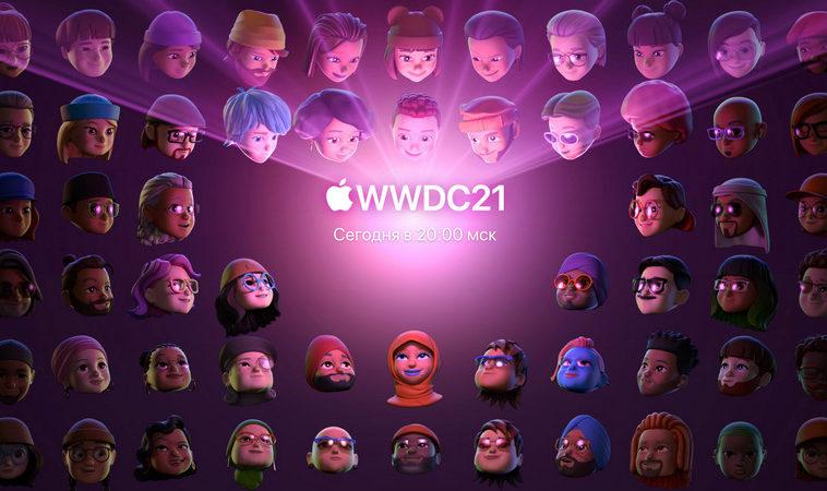 WWDC 2021: чего ждать