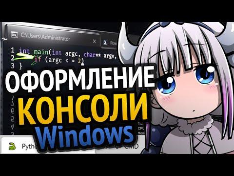 Крутое оформление консоли в Windows | Как сделать?