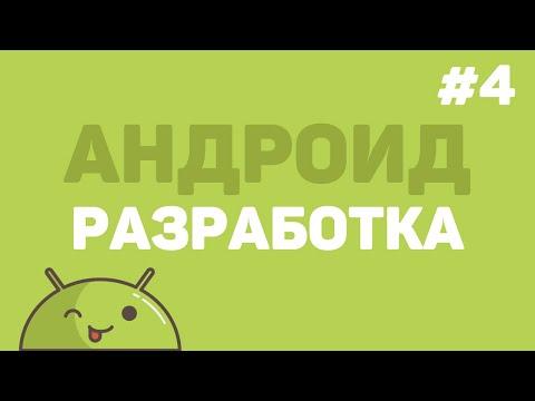 Разработка на Android Studio / Урок #4 – Основные товары приложения