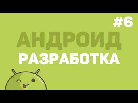 Разработка на Android Studio / Урок #6 – Переход между страницами с анимацией
