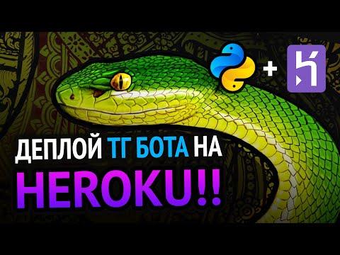 Программируем телеграм бота и деплоим на Heroku!