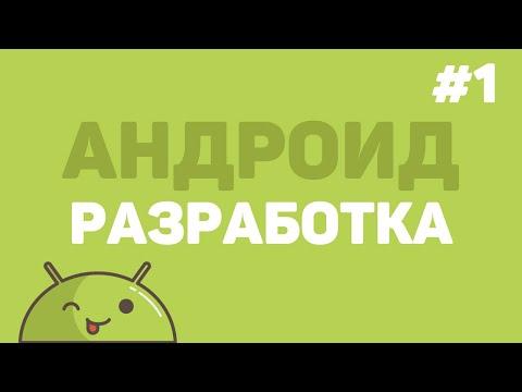Разработка на Android Studio / Урок #1 – Создание Андроид приложения (E-Commerce)