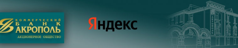 «Яндекс» закрыл сделку по покупке банка «Акрополь»