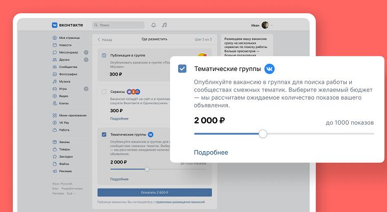 Компании смогут размещать свои вакансии в сообществах ВКонтакте при помощи сервиса «VK Работа»