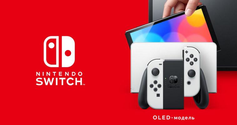 Nintendo Switch OLED выйдет 8октября ибудет стоить $350