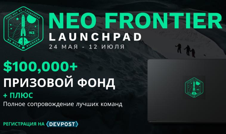 Платформа Neo Frontier Launchpad запускает многоэтапный хакатон для поиска новых решений в блокчейне