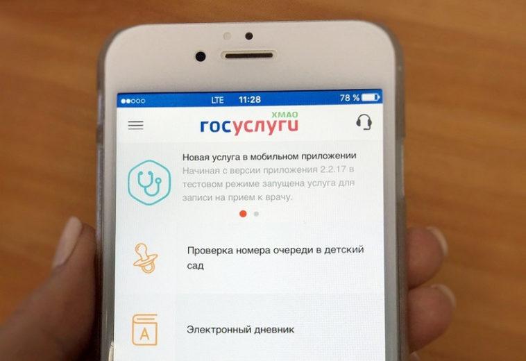 Россиянам предложат получать госуслуги через сторонние приложения