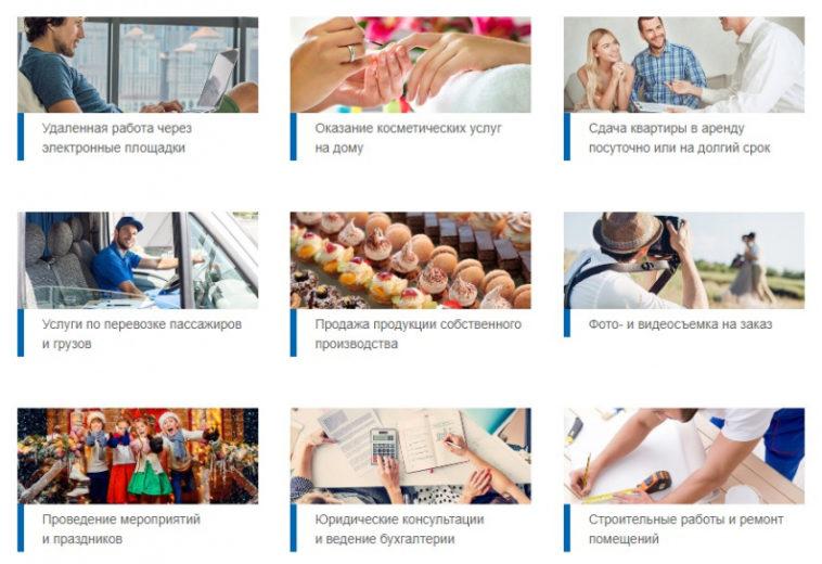 Самозанятым предложат регистрироваться на маркетплейсах и агрегаторах услуг