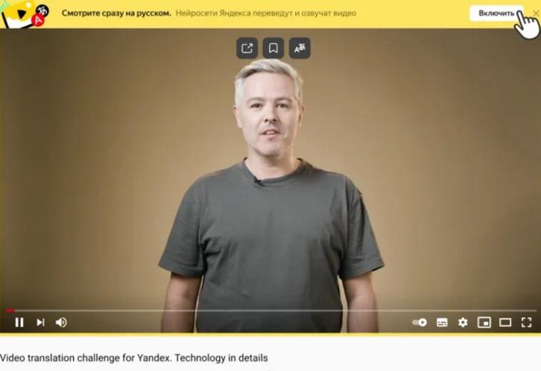 В Яндекс.Браузер внедрили машинный перевод видеороликов