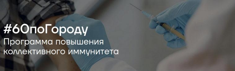 В Москве запустили специальный сервис для проверки данных о вакцинированных сотрудниках