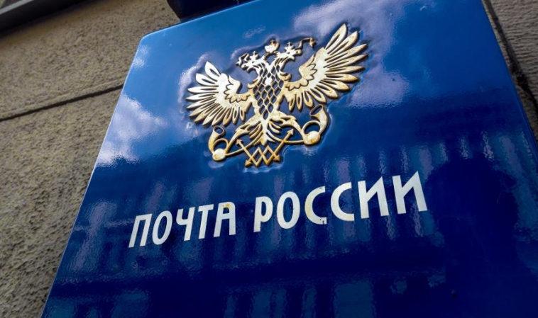В офисы «Почты России» не будут пускать непривитых сотрудников без антител