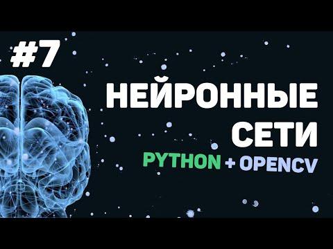 Изучение Python OpenCV / Урок #7 – Распознавание лиц