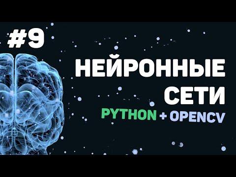 Изучение Python OpenCV / Урок #9 – Заключительный урок