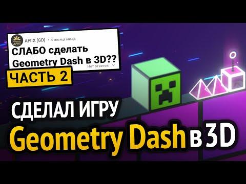 Я сделал Geometry Dash, но в 3D!!! :3 (Часть 2)